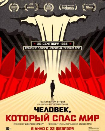 Russian poster for Man who Saved