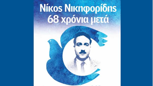 2019 Memorial poster for Nikos Nikiforidis