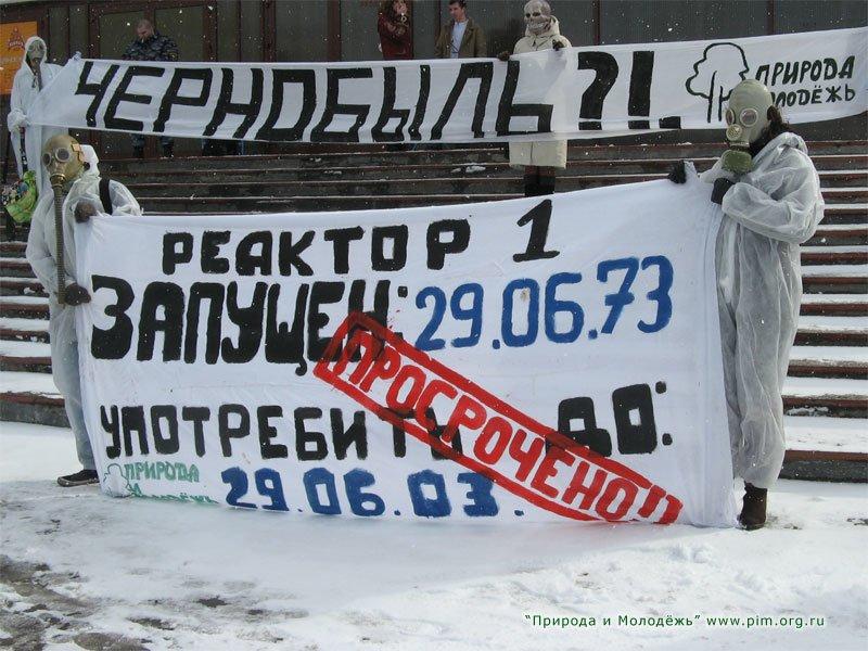Protest against the Kola NPP lifetime extension
