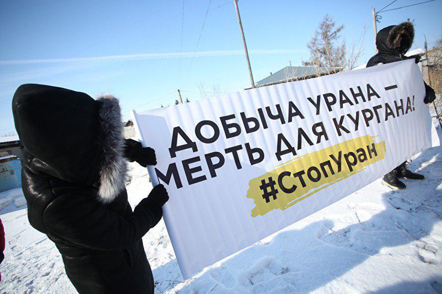 Uranium mining protest in Kurgan